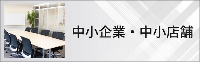 中小企業・中小店舗のホームページ制作・マーケティング