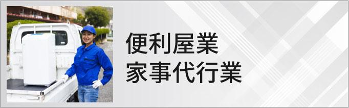 便利屋業・家事代行業のホームページ制作・マーケティング
