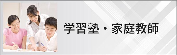 学習塾・家庭教師のホームページ制作・マーケティング