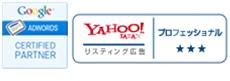yahoo google広告認定パートナー